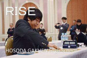 rise syougi 02